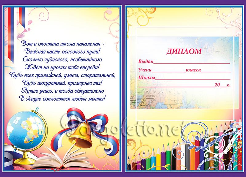 177Как подписать грамоты родителям 4 класса