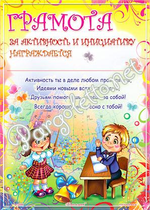 Картинки новогодние дипломы для детей