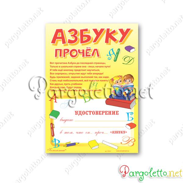 Удостоверение Азбуку прочёл желтое А с блестками грамоты и  Удостоверение Азбуку прочёл желтое А4 с блестками
