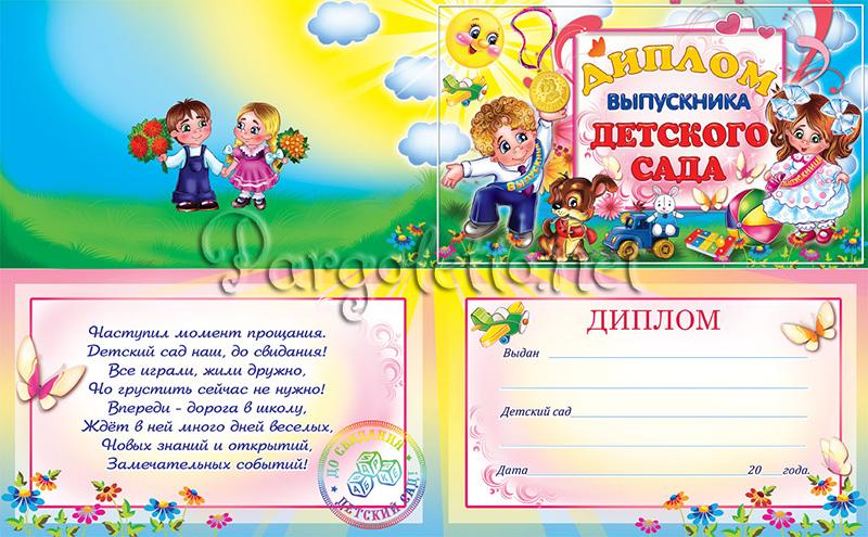 Диплом Выпускника детского сада формат см   Диплом Выпускника детского сада формат 23 5 23 5