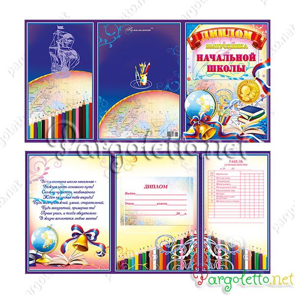 Диплом Выпускника начальной школы с табелем успеваемости   Диплом Выпускника начальной школы с табелем успеваемости