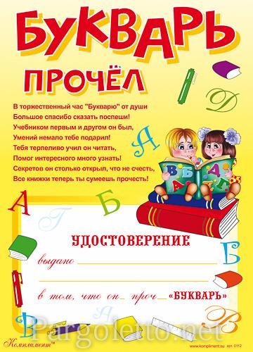 Удостоверение Букварь прочел А с блестками грамоты и  Удостоверение Букварь прочел А4 с блестками