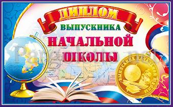 Диплом Выпускника начальной школы с блестками двойной грамоты   Диплом Выпускника начальной школы с блестками двойной ·