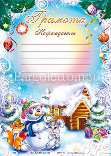 Шаблоны грамот для детского сада к новому году