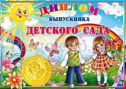 Фото дипломов детского сада