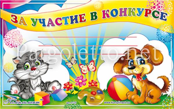 За участие в конкурсе с блестками котёнок и щенок грамоты и   За участие в конкурсе с блестками котёнок и щенок