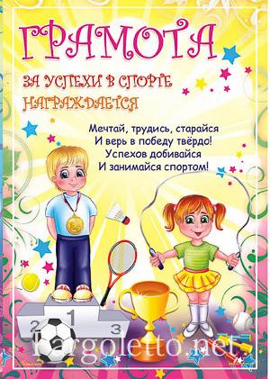 Картинки о спорте для детей детского сада скачать бесплатно
