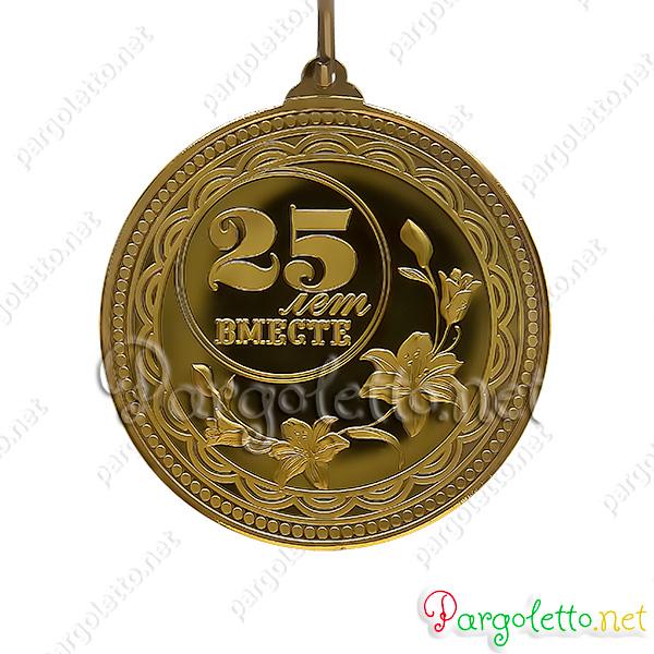 Медаль-серебряная свадьба 25 лет вместе