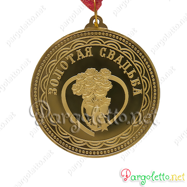 Медаль золотая свадьба 50 лет вместе