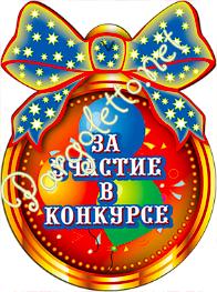 Детские медали за участие в конкурсе
